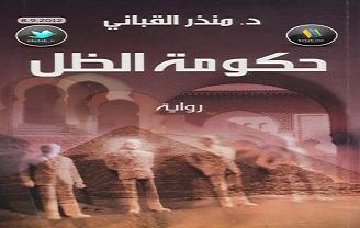 Photo of رواية حكومة الظل منذر القباني PDF