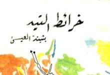 Photo of رواية خرائط التيه بثينة العيسى PDF