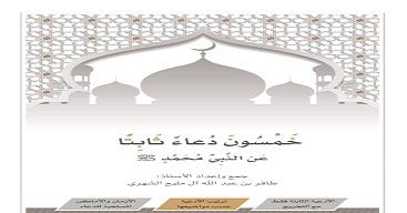 Photo of كتاب خمسون دعاء ثابتا عن النبي ظافر بن عبد الله ال مليح الشهري PDF