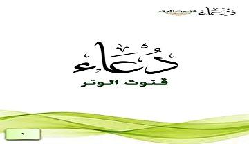 Photo of كتاب دعاء قنوت الوتر PDF