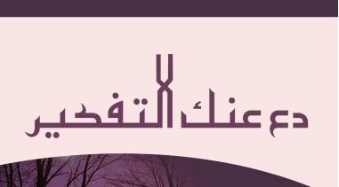 Photo of كتاب دع عنك التفكير سعاد الولايتي PDF