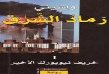 Photo of رواية رماد الشرق 1 خريف نيويورك الأخير واسيني الأعرج PDF