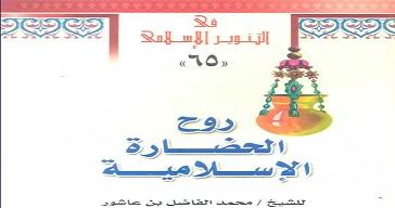 Photo of كتاب روح الحضارة الإسلامية محمد الفاضل بن عاشور PDF