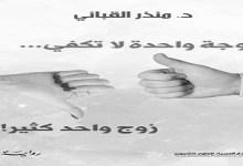 Photo of رواية زوجة واحدة لا تكفي زوج واحد كثير منذر القباني PDF