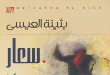 Photo of رواية سعار بثينة العيسى PDF