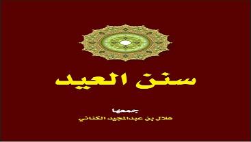 Photo of كتاب سنن العيد هلال بن عبد المجيد الكناني PDF
