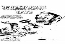Photo of كتاب شبهات وأباطيل خصوم الإسلام والرد عليهامحمد متولي الشعراوي PDF