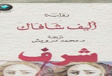 Photo of رواية شرف 1 إليف شافاق PDF