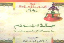 Photo of كتاب صلة الإسلام بإصلاح المسيحية أمين الخولي PDF