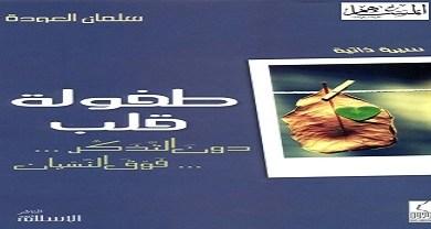 Photo of كتاب طفولة قلب دون التذكر فوق النسيان سلمان العودة PDF