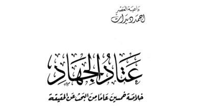 Photo of كتاب عتاد الجهاد خلاصة خمسون عاما من البحث عن الحقيقة أحمد ديدات PDF