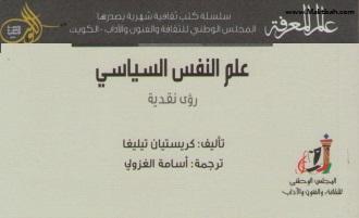 Photo of كتاب علم النفس السياسي رؤية نقدية كريستيان تيليغا PDF