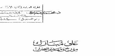 Photo of كتاب علي مبارك مؤرخ ومهندس العمران محمد عمارة PDF