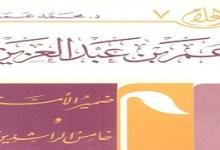 Photo of كتاب عمر بن عبد العزيز ضمير الأمة وخامس الراشدين محمد عمارة PDF