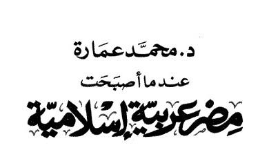 Photo of كتاب عندما أصبحت مصر عربية إسلامية محمد عمارة PDF