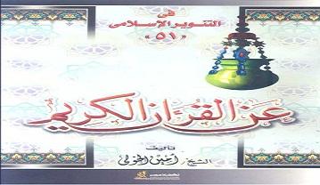 Photo of كتاب عن القرآن الكريم أمين الخولي PDF