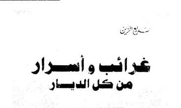 Photo of كتاب غرائب واسرار من كل الديار بديع الزين PDF