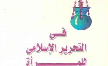 Photo of كتاب فى التحرير الاسلامي للمرأة محمد عمارة PDF