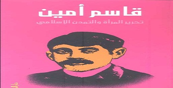 Photo of كتاب قاسم أمين .. تحرير المراة والتمدن الاسلامي محمد عمارة PDF