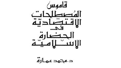 Photo of كتاب قاموس المصطلحات الاقتصادية فى الحضارة الإسلامية محمد عمارة PDF