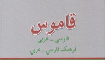 Photo of كتاب قاموس فارسي عربي شاكر كسرائي PDF