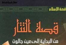 Photo of كتاب قصة التتار من البداية إلى عين جالوت راغب السرجاني PDF