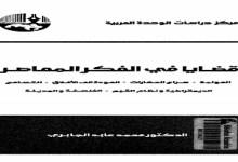 Photo of كتاب قضايا في الفكر المعاصر محمد عابد الجابري PDF