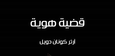 Photo of رواية قضية هوية مغامرات شيرلوك هولمز ارثر كونان دويل PDF