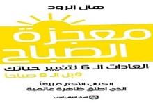 Photo of كتاب معجزة الصباح العادات ال6 لتغيير حياتك قبل 8 صباحا هال إلرود PDF