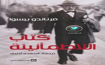 Photo of كتاب كتاب اللاطمأنينة فرناندو بيسوا PDF