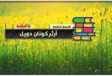 Photo of كتب آرثر كونان دويل PDF الأعمال الكاملة