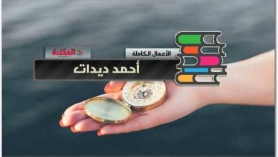 Photo of كتب أحمد ديدات PDF الأعمال الكاملة