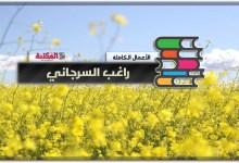 Photo of كتب راغب السرجاني PDF الأعمال الكاملة