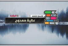Photo of كتب عالية ممدوح PDF الأعمال الكاملة