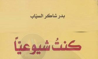 Photo of كتاب كنت شيوعيا بدر شاكر السياب PDF