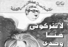 Photo of رواية لا تتركوني هنا وحدي إحسان عبد القدوس PDF