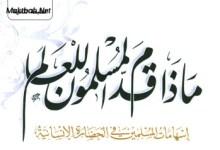 Photo of كتاب ماذا قدم المسلمون للعالم إسهامات المسلمين في الحضارة الإنسانية راغب السرجاني PDF