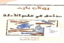 Photo of كتاب مبادئ في علم الأدلة رولان بارت PDF