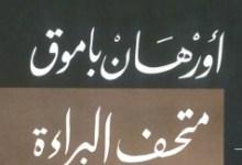 Photo of رواية متحف البراءة أورهان باموق PDF