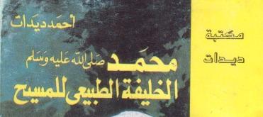 Photo of كتاب محمد(ص) الخليفة الطبيعي للمسيح أحمد ديدات PDF