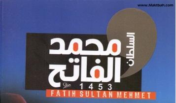 Photo of كتاب محمد الفاتح 1453 محمد سالم الرشيدي PDF