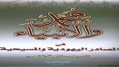 Photo of كتاب محمد والأنبياء في المصادر اليهودية والمسيحية السيد سلامة غنمي PDF