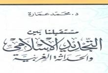 Photo of كتاب مستقبلنا بين التجديد الإسلامي والحداثة الغربية محمد عمارة PDF