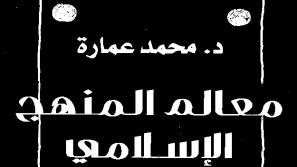 Photo of كتاب معالم المنهج الإسلامي محمد عمارة PDF