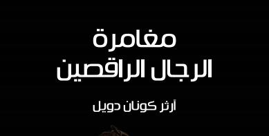Photo of رواية مغامرة الرجال الراقصين مغامرات شيرلوك هولمز ارثر كونان دويل PDF
