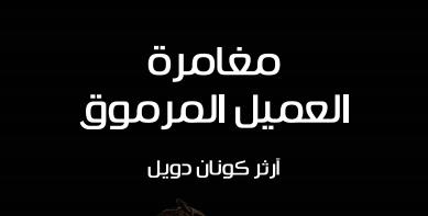Photo of رواية مغامرة العميل المرموق مغامرات شيرلوك هولمز ارثر كونان دويل PDF