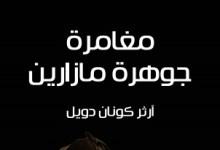 Photo of رواية مغامرة جوهرة مازارين مغامرات شيرلوك هولمز ارثر كونان دويل PDF