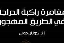 Photo of رواية مغامرة راكبة الدراجة في الطريق المهجور مغامرات شيرلوك هولمز ارثر كونان دويل PDF