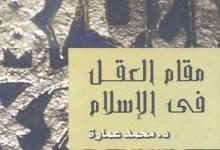 Photo of كتاب مقام العقل في الإسلام محمد عمارة PDF