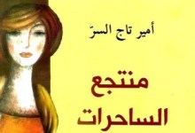 Photo of رواية منتجع الساحرات أمير تاج السر PDF